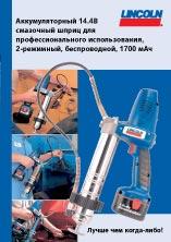 Смазочный шприц PowerLuber 14-4V